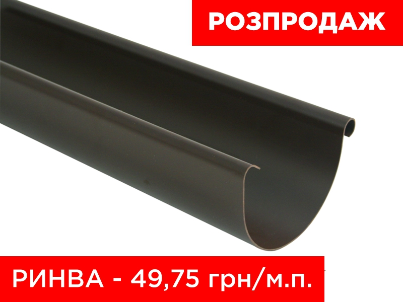 ROOFIX (РУФІКС)